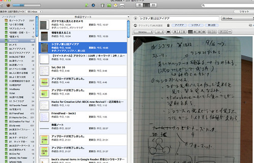 00.inbox - 157 個のノート