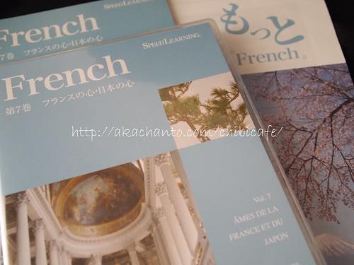 スピードラーニングフランス語 第7巻