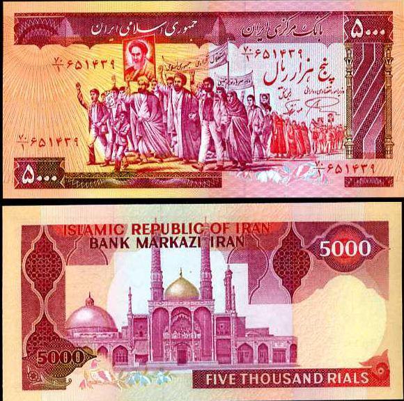 *5000 Rialov Irán 1983-1993, P139