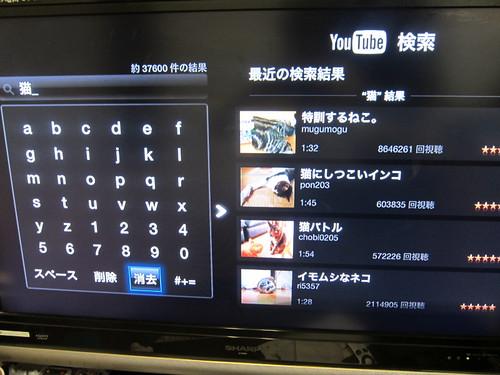 AppleTV(アップルテレビ)でYouTube