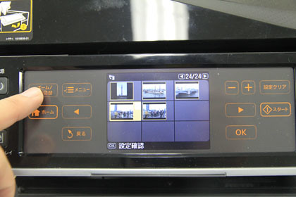 EP-903A タッチパネル