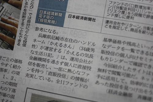 ブログが日経新聞にのった!