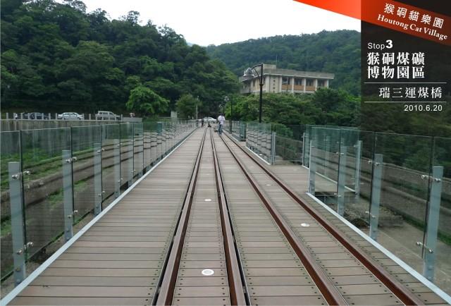 猴硐-瑞三運煤橋