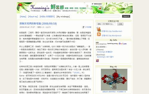 kenming_wordpress_blog_screenshot_20100727