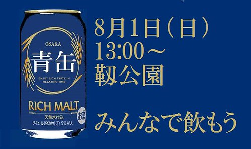 青缶 8月1日(日) 13:00~ 靱公園