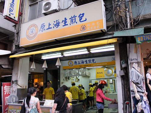 原上海生煎包 storefront