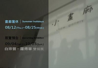 8月炙夏‧小畫廊Hot News!