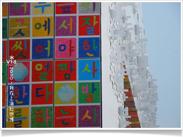 【2010上海世博會】Via帶你玩~浦東A、C片區國家館!23