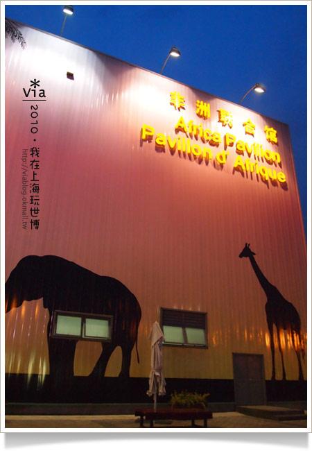 【2010上海世博會】Via帶你玩~浦東A、C片區國家館!42