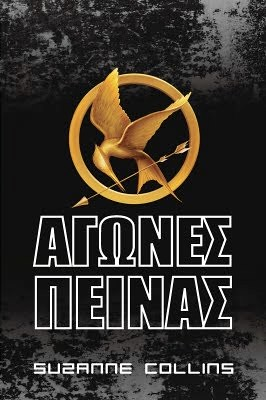 Hunger Games Cover - Greece