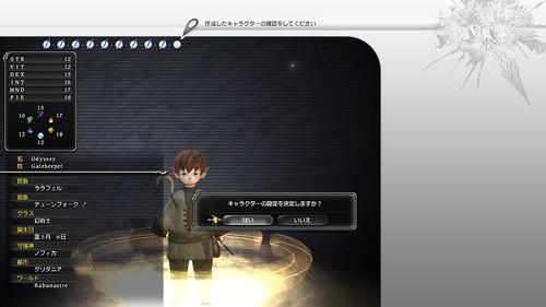キャラクター決定画面