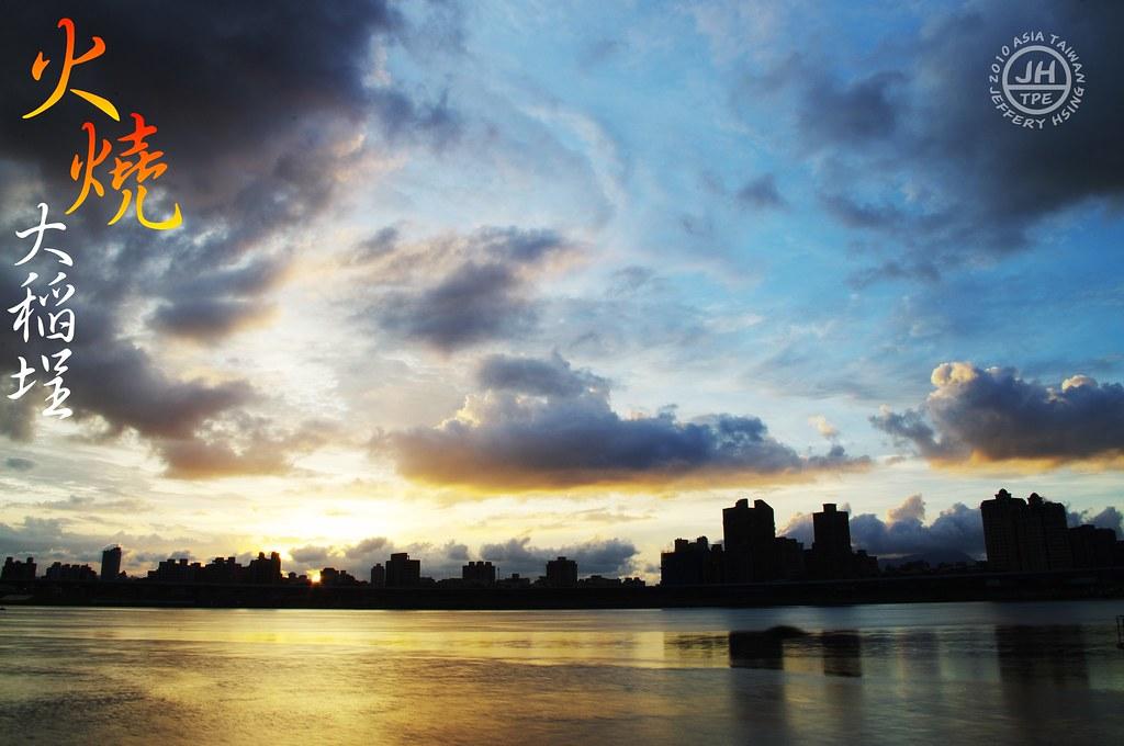 2010_0904火燒大稻埕