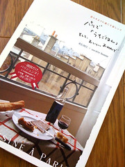 重信初江 / パリで「うちごはん」そして、おいしいおみやげ