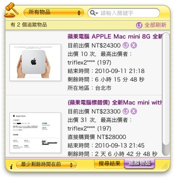 Yahoo! 奇摩拍賣! Dashboard Widget 0.2a9 (正面追蹤)