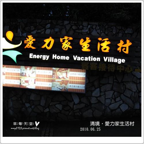 清境愛力家生活村91-2010.06.25