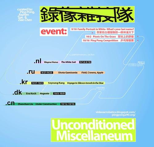 乒乓風囼巨獻:錄像雜技隊─未知的雜項 / Unconditioned Miscellaneum