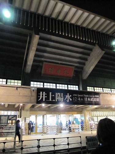 日本武道館 2009年12月4日 by Poran111