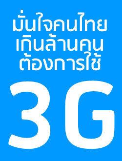 มั่นใจ คนไทยเกินล้านคน ต้องการใช้ 3G!!!