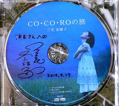 CO・CO・ROの旅