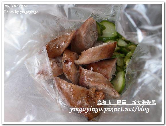 新大港香腸990918_R0015049