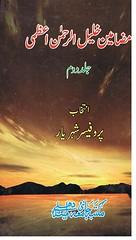 Mazaameen-e-Khalilur Rahman Azmi - II