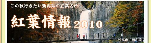 新潟県内紅葉名所一覧/新潟県公式観光情報サイト にいがた観光ナビ