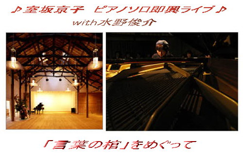 ■室坂京子・二つのコンサート■