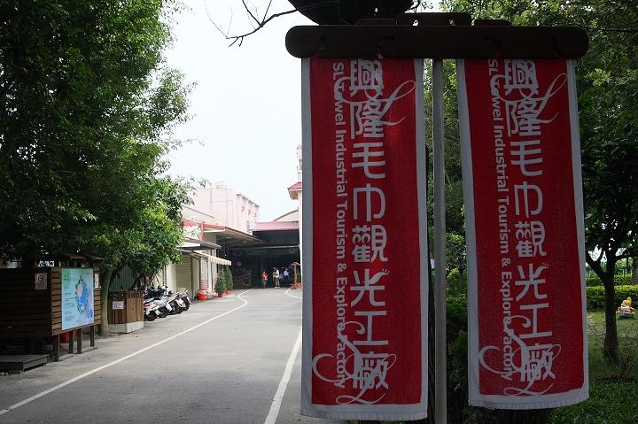 興隆毛巾觀光工廠0003