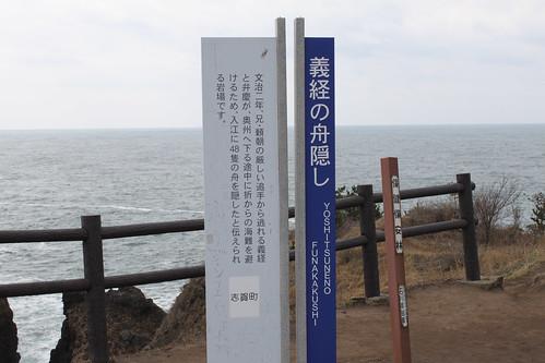 看板(義経の舟隠し)