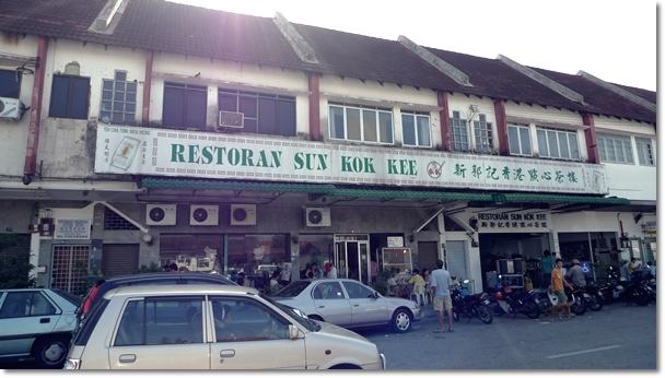 Sun Kok Kee Dim Sum Restaurant