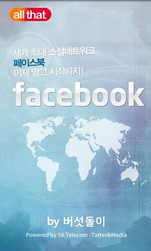 올댓페이스북 표지