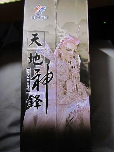 天地神鋒-收藏盒-側邊-天者.JPG
