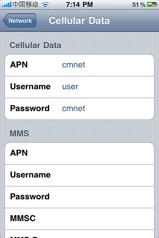 China Mobile iPhone GPRS Settings