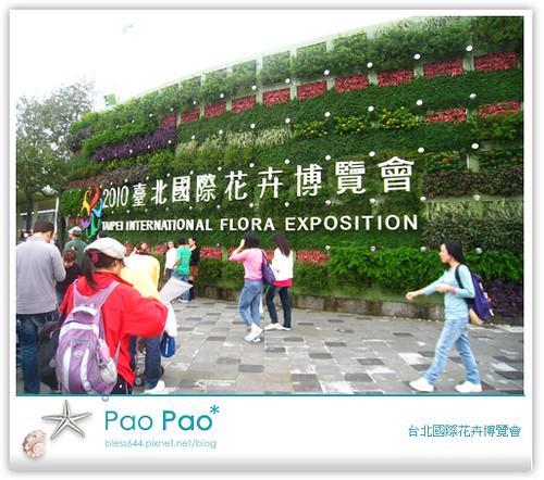 台北國際花卉博覽會-圓山公園區