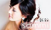 新秘,Sammi。