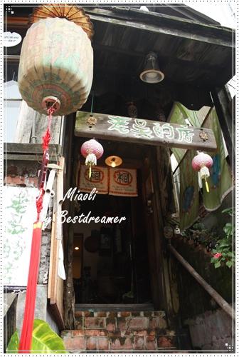 20100905苗栗_老吳的店21