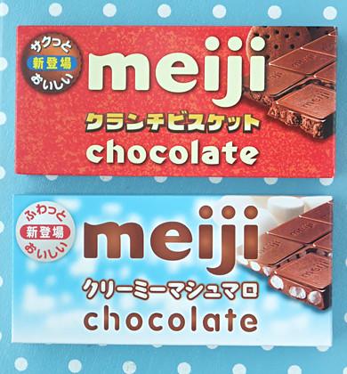 meiji crunch & creamy