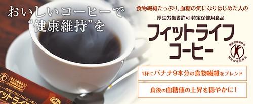 フィットライフコーヒー 通販はこちら