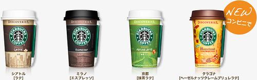 日本星巴克秋天推出的冷藏咖啡