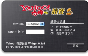 Yahoo! 奇摩拍賣! Dashboard Widget 0.2a9 (背面版本)
