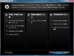 HP G62 夏モデル000024