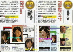 0926 NHK 蒼穹の昴 1121 WOWOW 東野圭吾「幻夜」