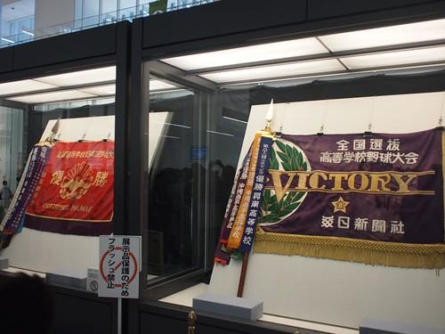 興南高校の春夏の優勝旗