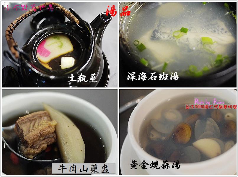 台中MOMO將日式創意料理(湯品)