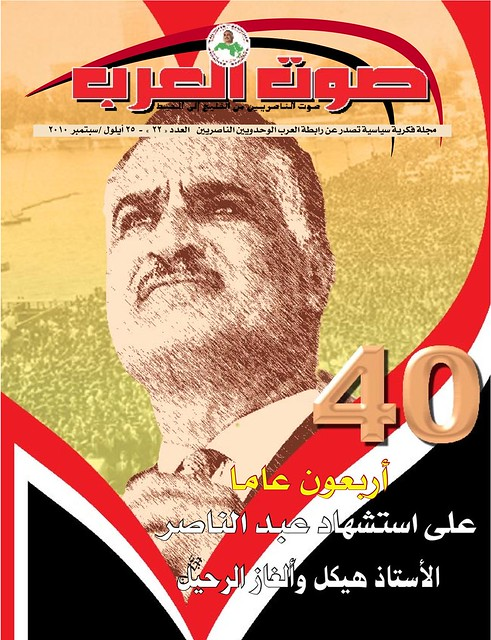 صوت العرب - العدد 22