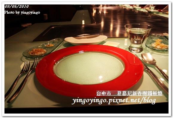 夏慕尼新香謝鐵板燒990905_I4304