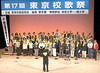 第17回東京校歌祭:本番、合唱中2