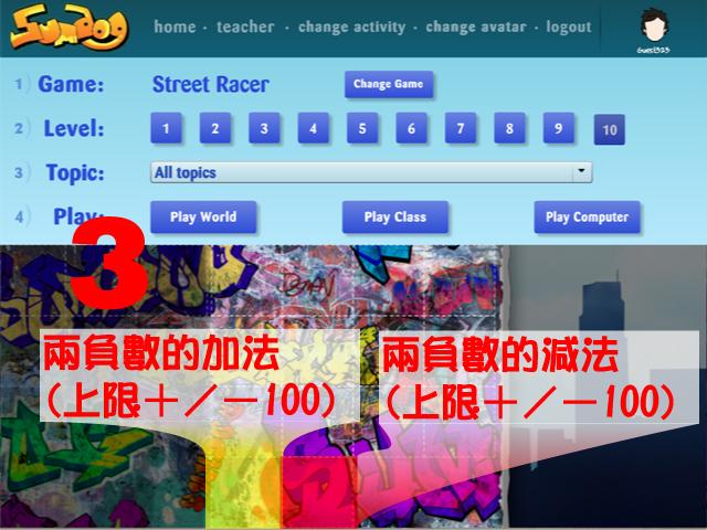 Sumdog數學遊戲網站─步驟三-4