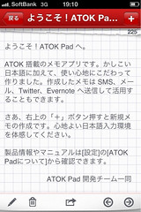 ATOK Pad for iPhone
