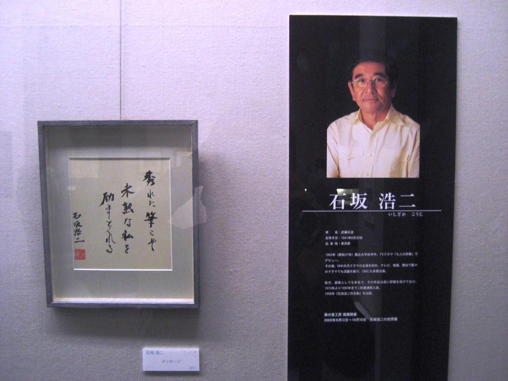 石坂浩二の画像 p1_5